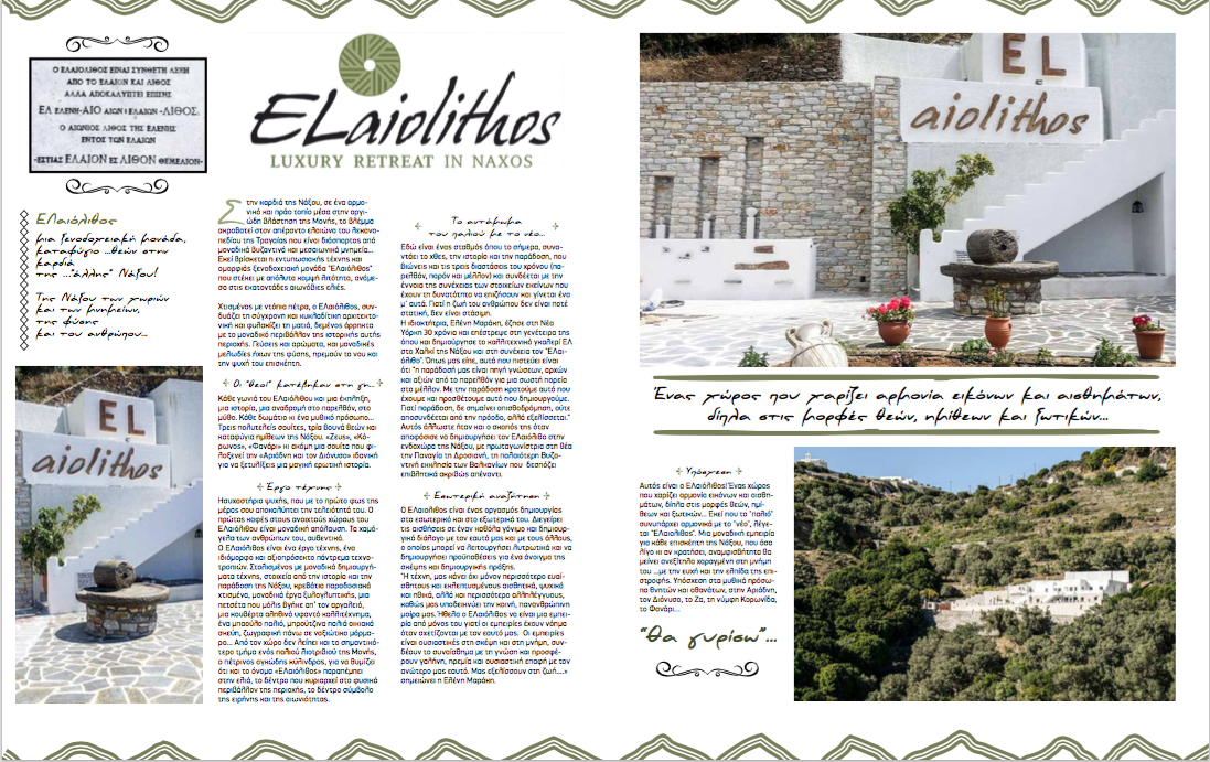 From mynaxos.gr about ELaiolithos